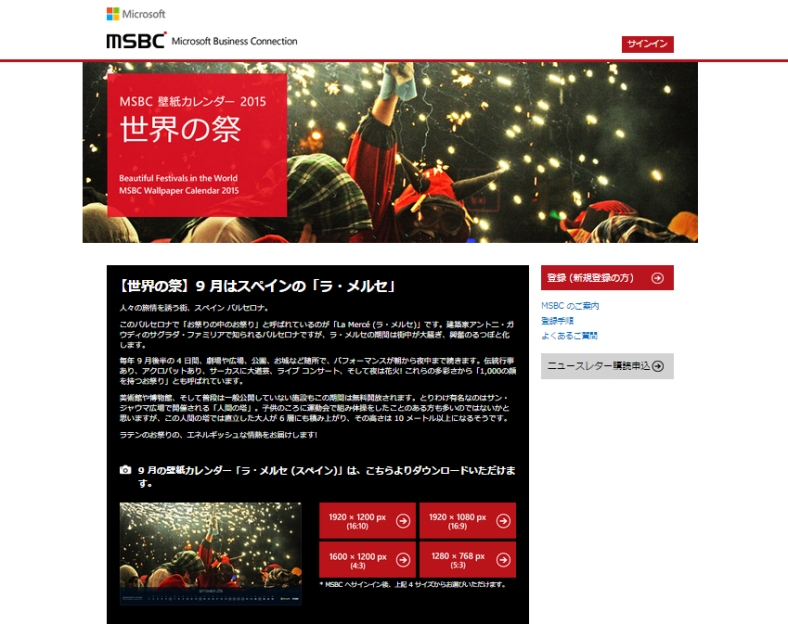 MSBC - Japan
